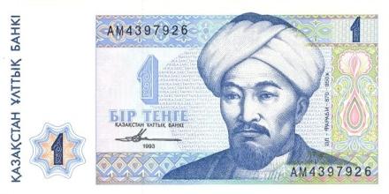 哈薩克Al Farabi 1993