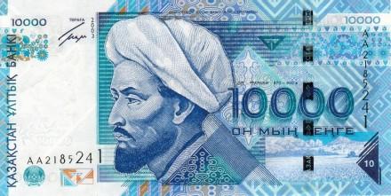 哈薩克Al Farabi 2003