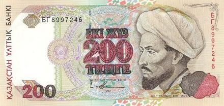 KazakhstanP20-200Tenge-1999-donatedoy_f